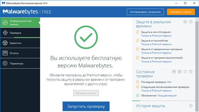 Malwarebytes anti-malware mobile 2. 0. 5. 3 free download software.